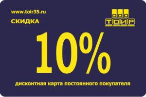 Карта 10% сайт